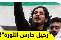 """رحيل """"بلبل"""" الثورة السورية و""""حارسها"""" عبد الباسط الساروت"""