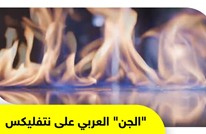 أول عمل درامي عربي على شبكة نتفليكس العالمية.. تعرف عليه