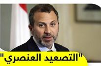 """تصريحات """"عنصرية"""" لوزير الخارجية اللبناني ضد اللاجئين.. ماذا قال؟"""