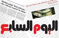 """فضيحة جريدة """"اليوم السابع"""": تقرير مفبرك وهذه تفاصيله"""