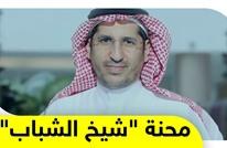 علي العمري.. حين تتهم الوسطية بالإرهاب وتواجه عقوبة الإعدام