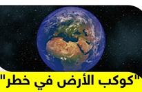 مخاطر محدقة تواجه كوكب الأرض وتهدد وجود البشرية.. ما هي؟