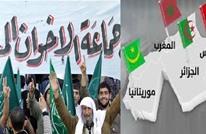 باحث مغربي: تباينات إسلاميي المغرب العربي عن الإخوان