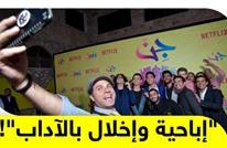 """استهجان وغضب من """"جن"""".. أول مسلسل عربي على """"نتفليكس"""""""