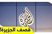 إعلامي سعودي يدعو قوات بلاده لقصف مؤسسات إعلامية منها الجزيرة