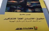 حفريات في تعاطي الفكر العربي مع منظومة حقوق الإنسان