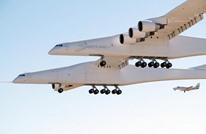 حلقت مرة واحدة.. أكبر طائرة بالعالم معروضة للبيع