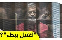 هل تم قتل محمد مرسي أول رئيس مصري مدني منتخب عمدا؟