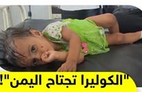 النازحون في اليمن بين مطرقة الحرب وسندان الكوليرا