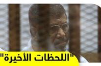 كيف كانت اللحظات الأخيرة التي عاشها الرئيس محمد مرسي قبل وفاته؟