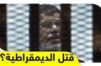 هل انتهى المسار الديمقراطي في مصر بوفاة مرسي؟