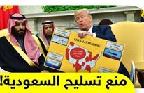 واشنطن ولندن يدرسان منع تزويد التحالف السعودي الإماراتي بالسلاح