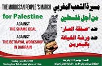 حزب رئيس حكومة المغرب يدعو للمشاركة بمسيرة صفقة القرن (شاهد)