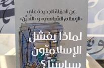 """""""لماذا يفشل الإسلاميون سياسيا"""".. كتاب جديد لياسر الزعاترة"""