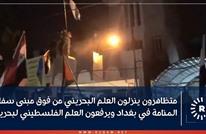 اقتحام سفارة البحرين ببغداد ورفع العلم الفلسطيني (شاهد)