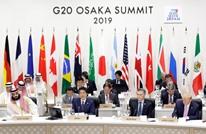 """البيان الختامي لقمة العشرين يدعو لتوفير مناخ تجاري """"نزيه"""""""