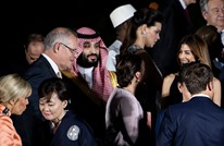 عقد قمة G20 عبر الإنترنت يضرب طموحات ابن سلمان