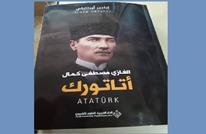 من العثمانييين إلى أتاتورك.. قراءة في التحولات التركية