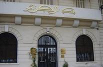 احتياطي الصرف بالجزائر ينخفض إلى 79 مليار دولار نهاية 2018