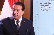 وزير مصري: قد نصل لمليون إصابة بفيروس كورونا (شاهد)