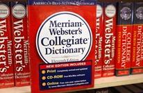 قاموس أمريكي واسع الانتشار يعدل تعريف العنصرية