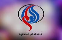 مسؤول إيراني: قناة العالم ستتوقف قريبا بسبب الإفلاس