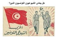 قراءة في موقف اليسار الماركسي التونسي من الإسلام (1من2)