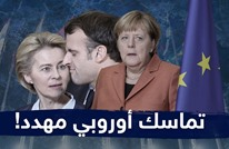 تماسك أوروبي مهدد!