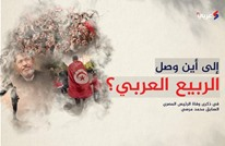 """ندوة لـ""""عربي21"""" عن ربيع العرب وذكرى وفاة """"مرسي"""" (مباشر)"""