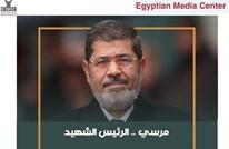 """""""فارس الحرية ورمز الصمود"""".. كتاب جديد بذكرى وفاة """"مرسي"""""""