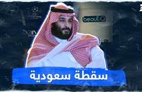 سقطة سعودية