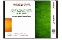 الإسلام السياسي وتحديات الحكم.. قراءة في التجربة التونسية