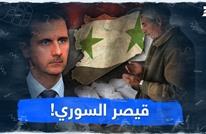 قيصر السوري!