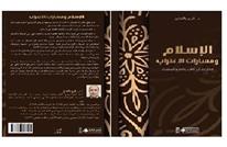 الإسلام ومسارات الاغتراب: قراءة في كتاب