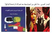 اليساريون العرب.. مراجعات للمبادئ والسياسات والمواقف