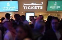 السعودية تفتح دور السينما بعد أكثر من 3 شهور على الإغلاق