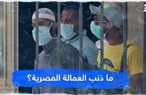 ما ذنب العمالة المصرية؟