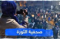 صحيفة الثورة