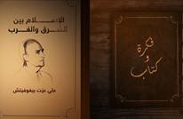 """كتاب """"الإسلام بين الشرق والغرب"""""""