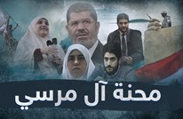 محنة آل مرسي