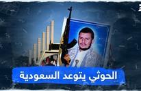 الحوثي يتوعد السعودية