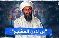 """""""بن لادن المشجع""""!"""