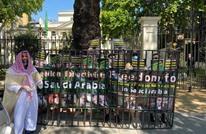 لندن.. اعتصام أمام سفارة السعودية للإفراج عن المعتقلين