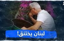 لبنان يختنق!