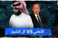 الأهلي VS آل الشيخ