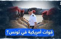 قوات أمريكية في تونس؟