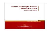 المكانة الإقليمية لتركيا حتى عام 2020: دراسة مستقبلية (2من2)
