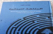 مقومات الرؤية الإسرائيلية إلى لبنان.. قراءة تاريخية