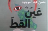 قراءة في رواية (عَين القِطّ) لحسن عبد الموجود