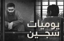 يوميات سجين